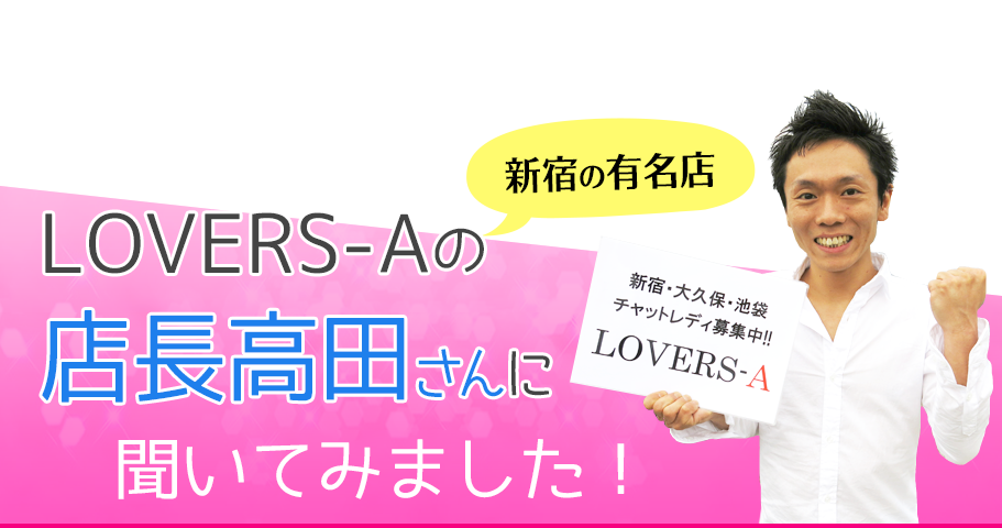LOVERS-A店長高田さんに聞いてみました!